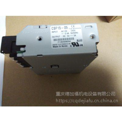 韩国华仁电源(FINE SUNTRONIX) CSF15-05系列 现货 代理