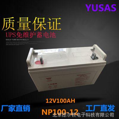 汤浅蓄电池12V100AH汤浅NP100-12 UPS专用铅酸蓄电池