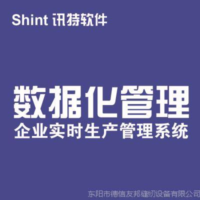 Shint讯特数据化管理软件 企业生产管理软件 企业管理软件