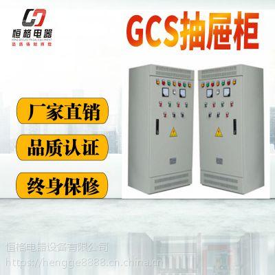 恒格 GCS低压抽出式开关柜/出线柜/低压成套设备生产厂家 量大从优