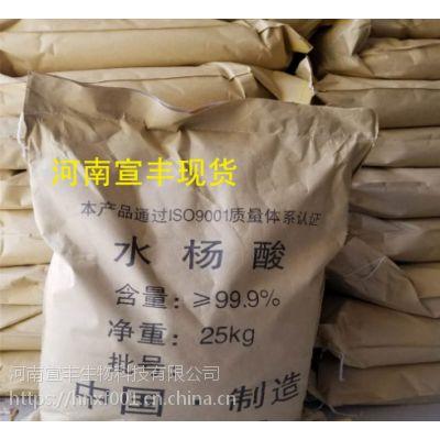 河南宣丰直销食品级水杨酸 升华级水杨酸 医药级水杨酸的价格 生产厂家