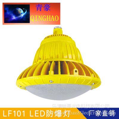 QINGHAOPAI|LF101 LED防爆灯|100W|圆形外壳|exdiict6|发电厂|配电室
