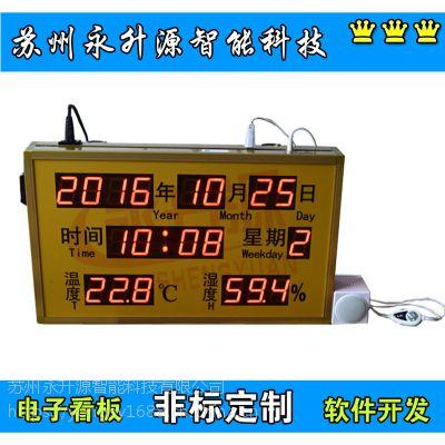 新款红色电子看板公检法高清万年历整点报时语音播报温湿度显示屏