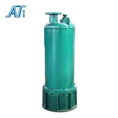 安泰/安立泰牌BQS40-80/2-22/N矿用隔爆型潜水排沙电泵