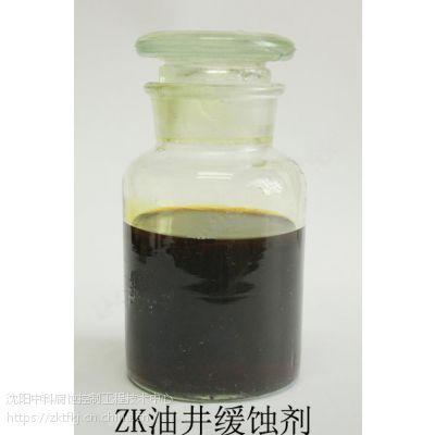 沈阳供应油田油井缓蚀剂