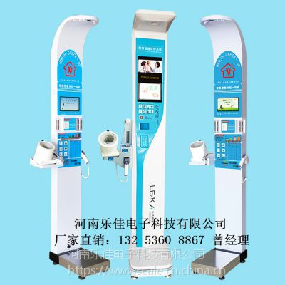 健康小屋智能自助身体管理体检一体机