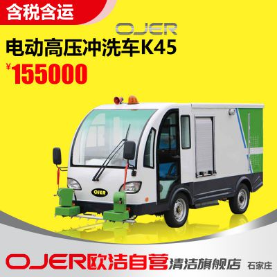 I河北供应OJER欧洁 K45系列高压水清洗车,电动洒水车,冲洗车