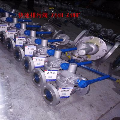 沈阳市排污阀厂家 Z44H-40C DN50 国标 P48H-40C 铸钢快速排污阀型号