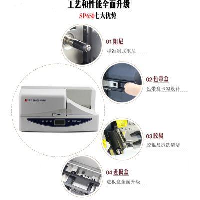 硕方SP650全自动电缆挂牌打印机