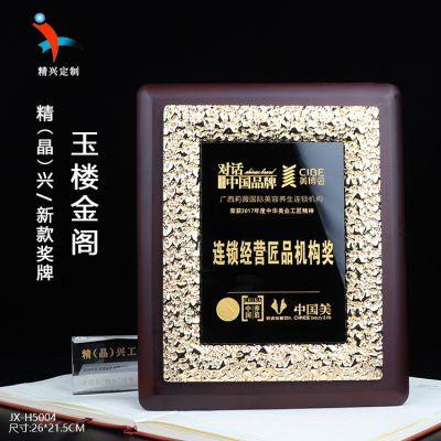 广西国际美容养生连锁机构牌匾 供应商授权牌 时尚新颖新款