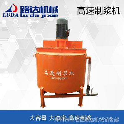 GZL600L高速制浆机 水泥砂浆快速制浆机 涡流式制浆搅拌机 厂家