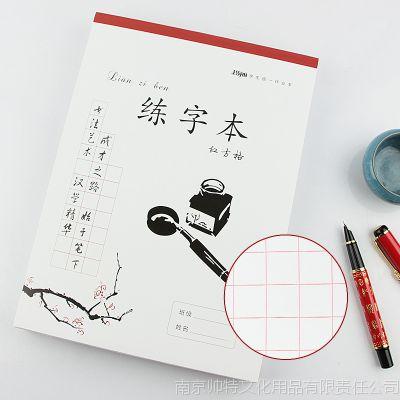 玛丽16k硬笔字练字本书法字帖 田字米字红方格本钢笔练字本