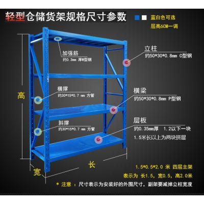 雷业货架仓储货物架子置物架多层家用仓库轻型货架展示架自由组合