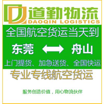 东莞关键零部件到舟山航空物流怎么收费-道勤速运欢迎您