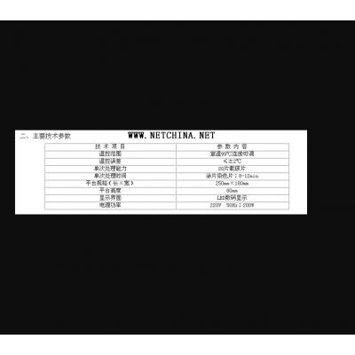 中西 涂片干燥器 型号:HB7T-TKY-TA库号:M358861