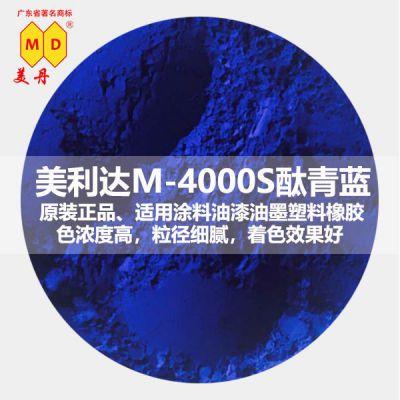 湖北西安美利达M4000S酞青蓝进口有机蓝色工业颜料