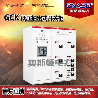 GCK低压抽屉柜 交流三相四线开关柜 380V抽出式成套设备