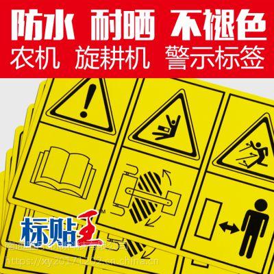 印刷农机旋耕机警示不干胶标签户外防水耐刮耐晒超黏PVC贴标