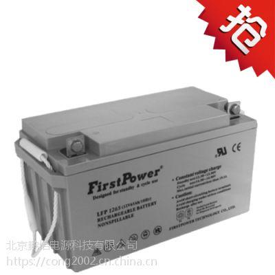 一电蓄电池FP12650AH 型号及参数