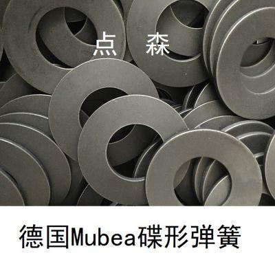 BT50主轴专用碟形弹簧垫片mubea碟簧180053