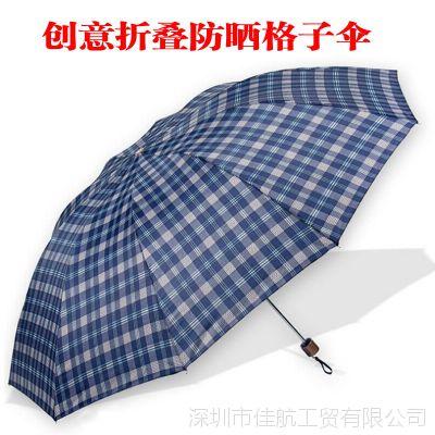 创意防晒格子伞防紫外线 太阳伞折叠遮阳伞超轻晴雨伞会销礼品