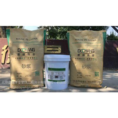 氯丁胶乳防水砂浆 防水防腐砂浆
