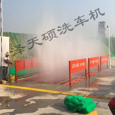 西安工地洗车机工程洗车台 围挡喷淋 降尘雾炮机报价