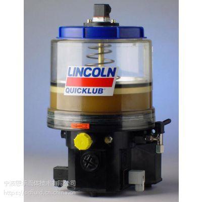 林肯电动润滑泵