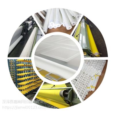 辽宁阜新丝网印刷网纱 加厚国产丝印网纱多种目数供应定做-嘉美