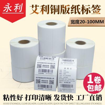 艾利铜版不干胶标签纸20*30 40 50 60 70 80生产印刷