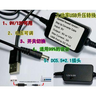 供应USB移动电源5V升压线 8.4V 9V 12V升压线