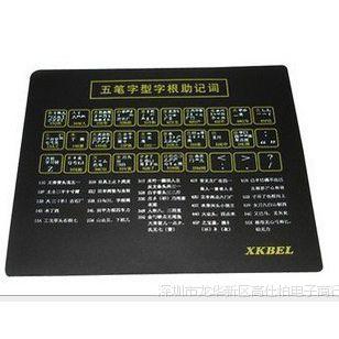 【厂家直销】1080五笔字根鼠标垫/ 五笔鼠标垫/字根皮垫