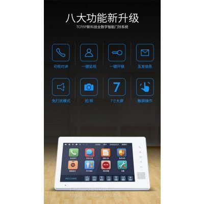 威庭电器 全数字可视门铃、IPS电容触摸屏