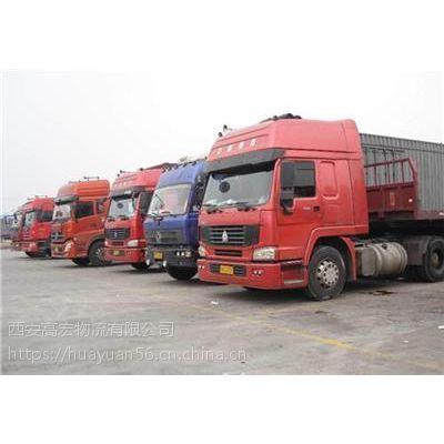 西安到甘肃漳县物流货运车电话安全可靠跨省运输