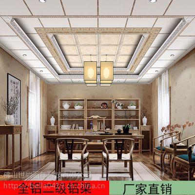客餐厅艺术450*450扣板 现代新中式错层 厂家直销二级吊顶辅材及配件