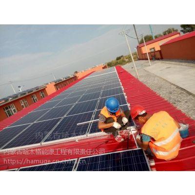 包头居民别墅屋顶分布式光伏发电站项目