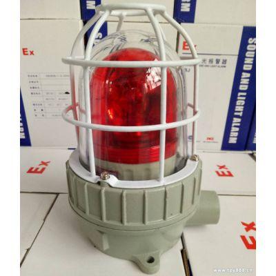bbj防爆声光报警器24v/防爆声光报警器炼油场bbj