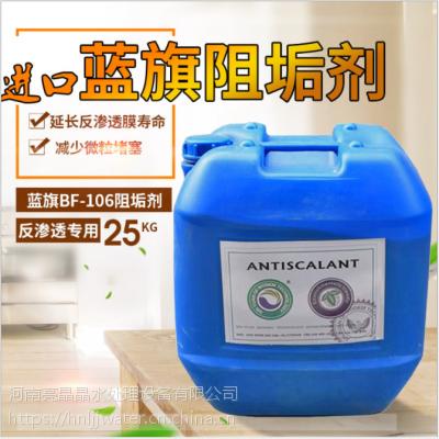 BLUE FLAG BF-106是什么牌子的阻垢剂 河南水处理阻垢剂厂家 质优价低