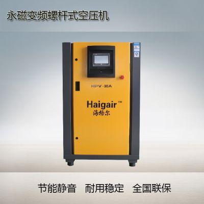 海格尔 节能空压机 价格优惠 质保十年