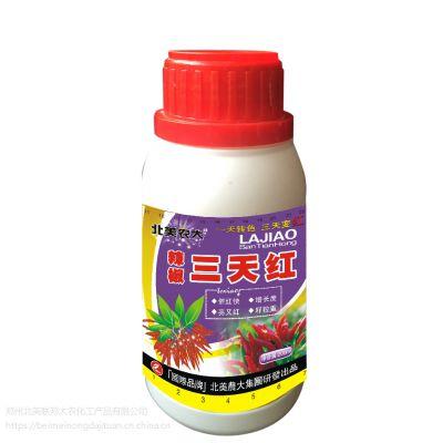 辣椒三天红叶面肥辣椒转色素催红催熟叶面肥生长调节剂厂家直销