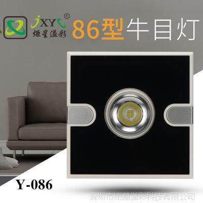 炬星溢彩 创意可旋转牛目灯 LED节能灯泡 墙壁嵌入式灯开关86型灯