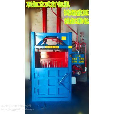 鸿运YD-40型废旧编织袋立式液压打包机 效果好价格低