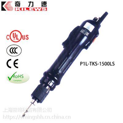 奇力速电动螺丝刀TKS-1500LD特价促销