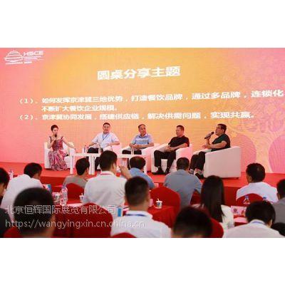 2019北京国际厨房餐饮设备及用品展览会