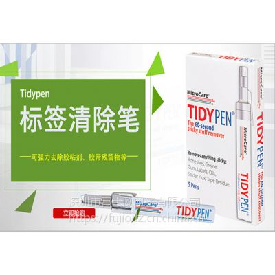 Microcare品牌Tidypen汰涤笔 金手指清洗笔 标签清除笔大量出售
