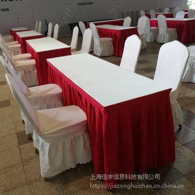 上海年会桌椅租赁公司 就选上海佳宗