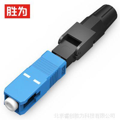 胜为厂家直销电信级SC/UPC冷接子 预埋式SC皮线光纤快速连接器 光钎冷接头OCS-301