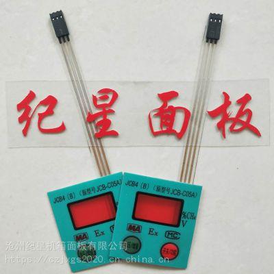 定做甲烷控制器电子按键开关面板 矿用报警仪pet薄膜开关
