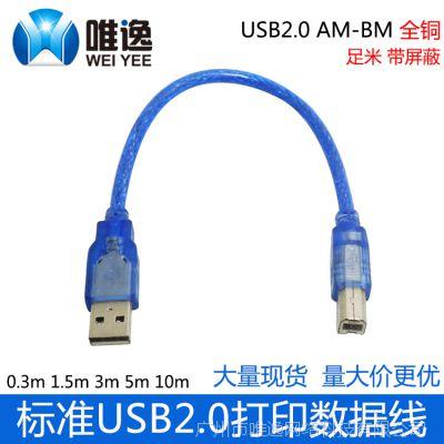 USB2.0打印线 0.3米 USB打印机数据线连接线 全铜标准USB2.0方口