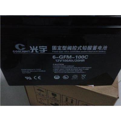 光宇蓄电池12v150AH光宇蓄电池6-GFM-150总经销价格